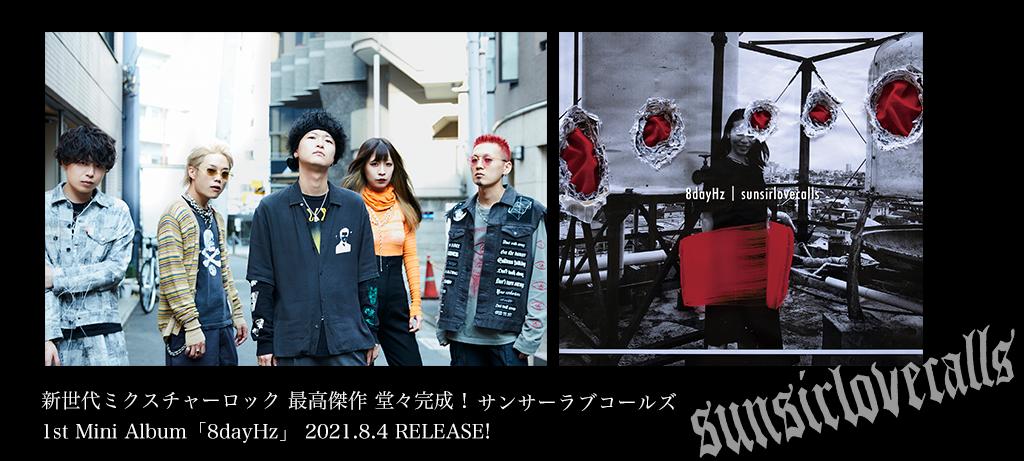 1st Mini Album「8dayHz」