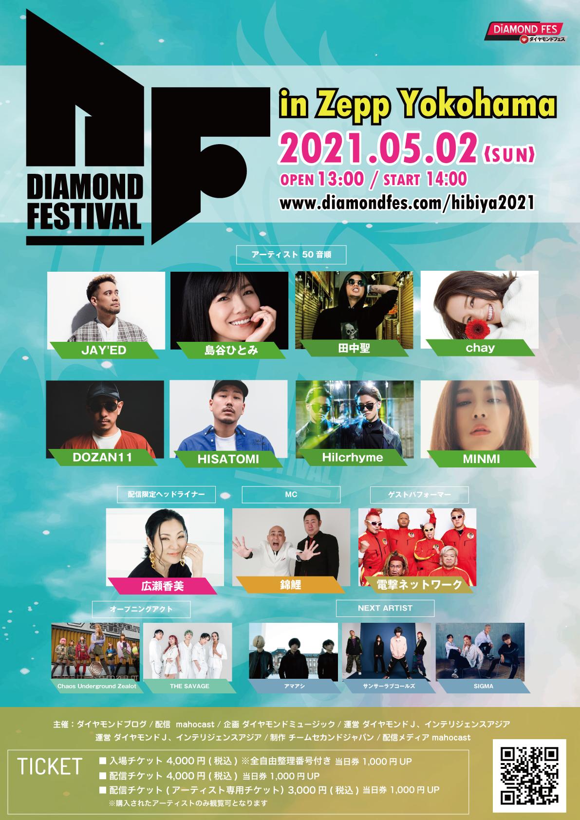 ダイヤモンドフェス2021 HIBIYA