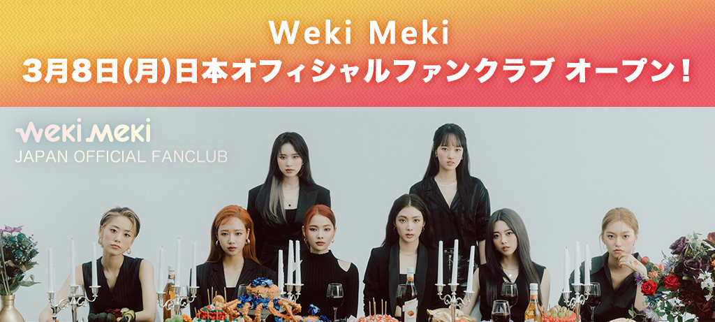 Weki Meki 3月8日(月)日本オフィシャルファンクラブ オープン!