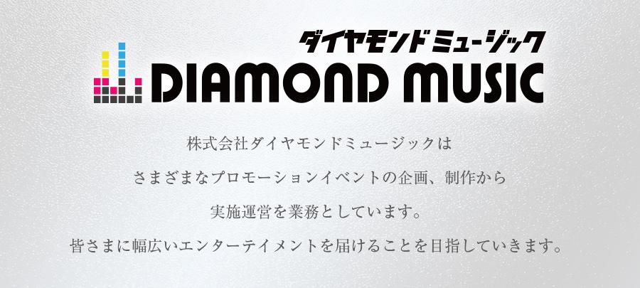 ダイヤモンドミュージック