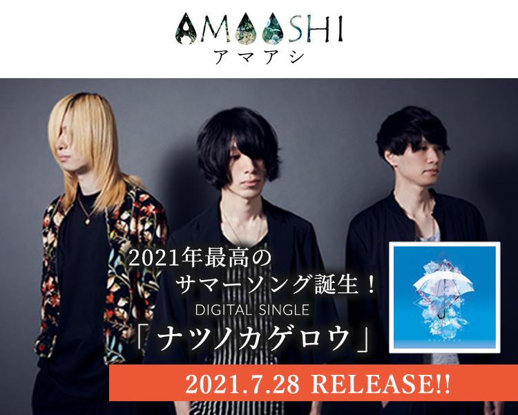アマアシ 2021年最高のサマーソング誕生!DIGITAL SINGLE「ナツノカゲロウ」2021.7.28 RELEASE!!