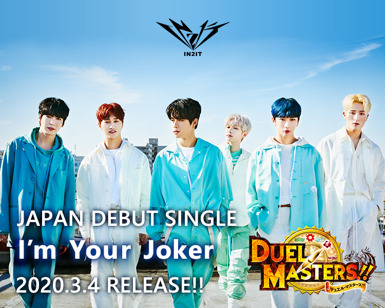 IN2IT JAPAN DEBUT SINGLE 「I'm Your Joker」2020.3.4 RELEASE!!