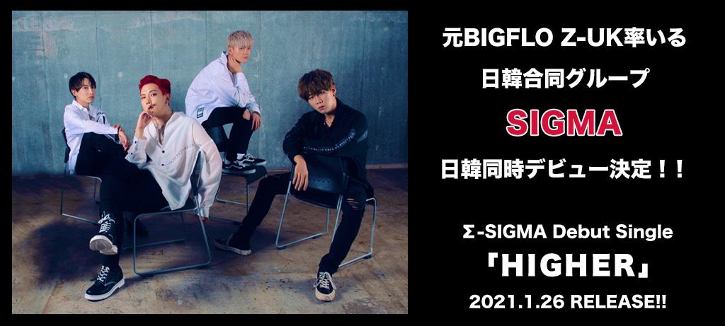 元BIGFLO Z-UK率いる日韓合同グループ SIGMAPROJECT 日韓同時デビュー決定!! Σ-SIGMA Debut Single「Higer」2021.1.26 RELEASE!!