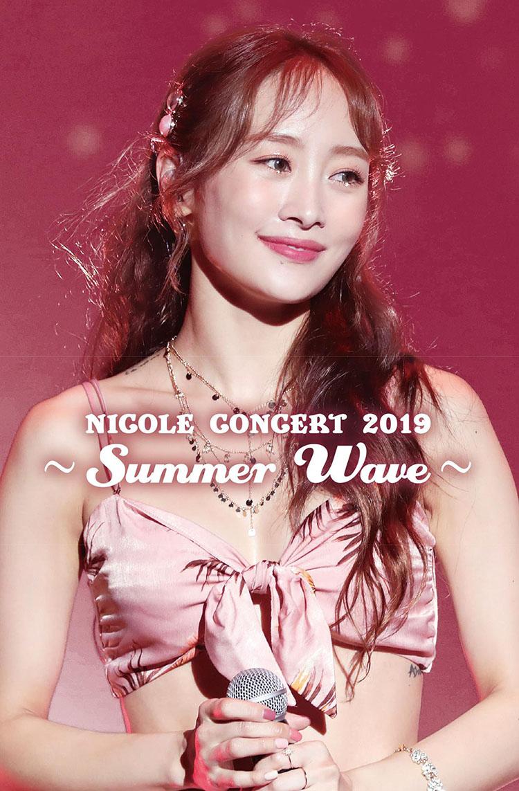 「NICOLE CONCERT 2019〜Summer Wave〜」